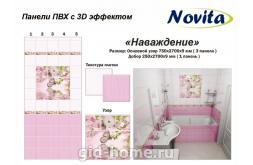 стеновые панели для ванной из прочного ПВХ