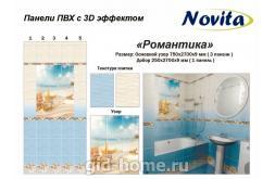 стеновые панели ПВХ для ванной с рисунком