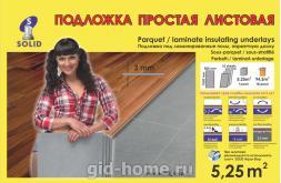 Подложка  листовая серая 3 мм в Ростове на Дону