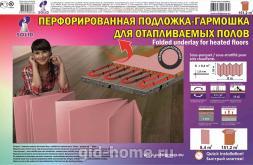 Подложка под теплый пол в Ростове на Дону