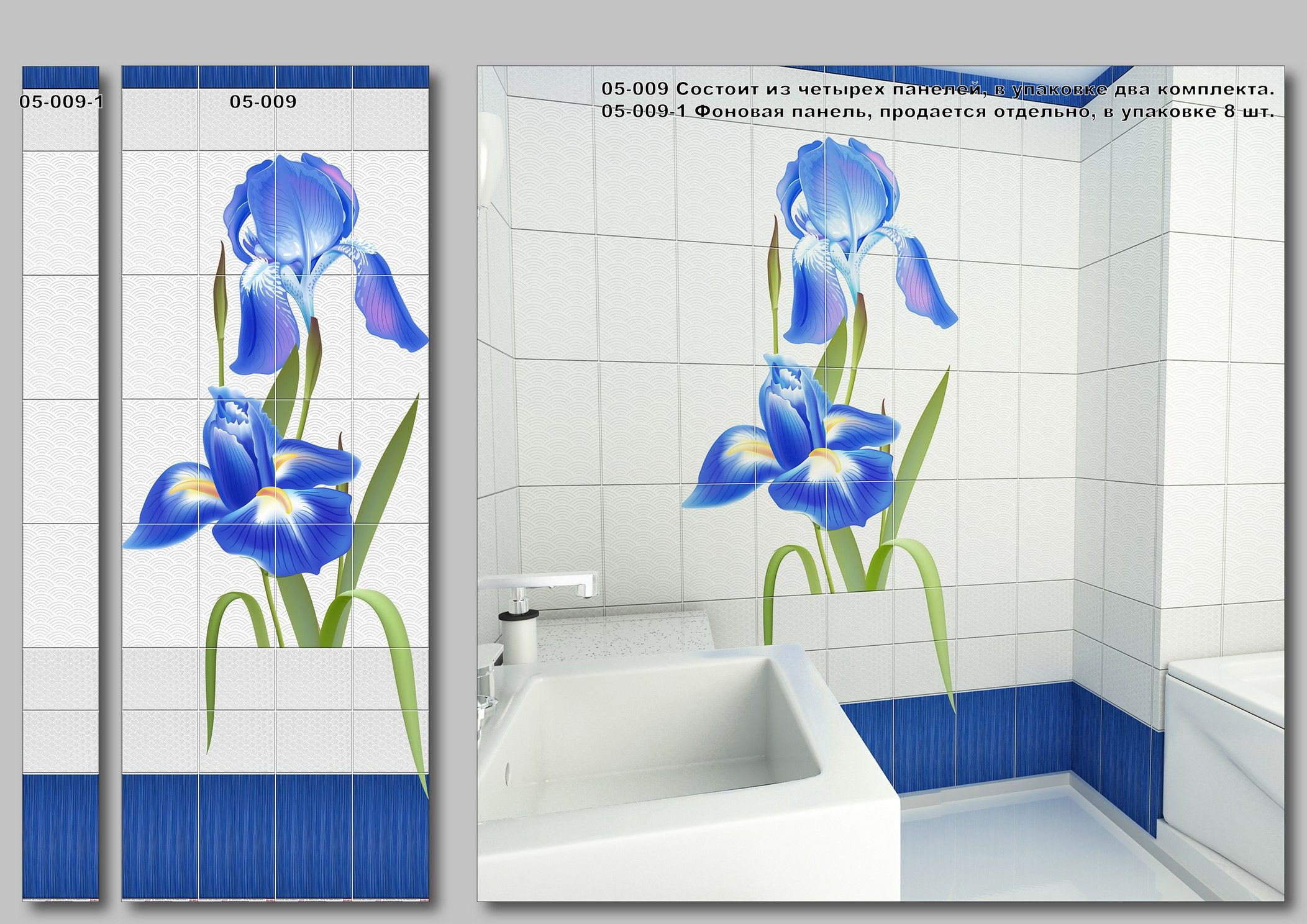 панели для ванной купить