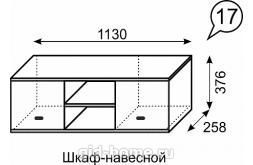 Детский шкаф навесной Квест №17 258×1130×376 схема