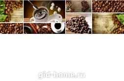 Фартук для кухни из МДФ Грин Кофе  610 х 2440 х 3,0 мм