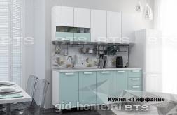 Готовая кухня Тиффани 2м ЛДСП