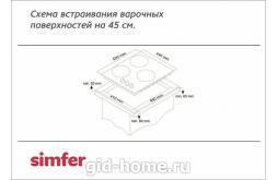 Панель газовая встраиваемая 3 х конфорочные SIMFER H45N30B412 схема