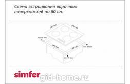 Панель газовая встраиваемая 4 х конфорочные SIMFER H60Q40O417 схема