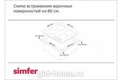 Панель газовая встраиваемая 4 х конфорочные SIMFER H60Q41M411 схема