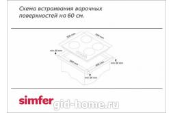 Панель газовая встраиваемая 5 х конфорочные SIMFER H70W51O517 схема