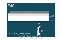 Плинтус напольный полимерный P40