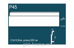 Плинтус напольный полимерный P45