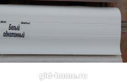 Плинтус пластиковый широкий Белый однотонный в Ростове на Дону