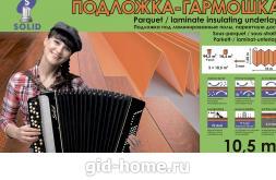 Подложка-гармошка 3 мм SOLID оранжевая в Ростове на Дону