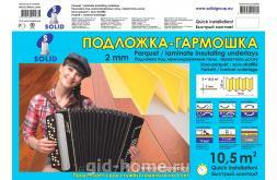 Подложка-гармошка SOLID желтая 2 мм в Ростове на Дону