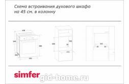 Встраиваемый электрический духовой шкаф SIMFER B4EM16012 схема