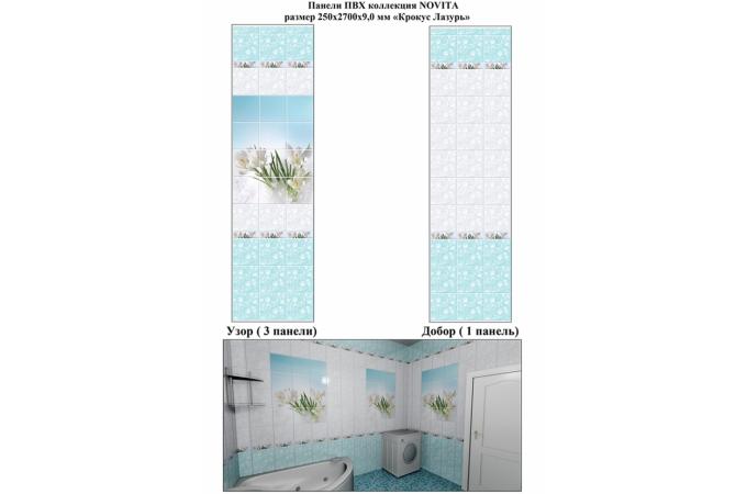 стеновая панель ПВХ для ванной под плитку