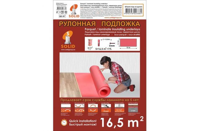 Подложка рулонная SOLID красная 2 мм в Ростове на Дону